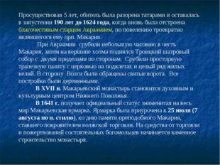 Просуществовав 5 лет, обитель была разорена татарами и оставалась в запустени