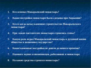Кто основал Макарьевский монастырь? Какие постройки монастыря были сделаны п
