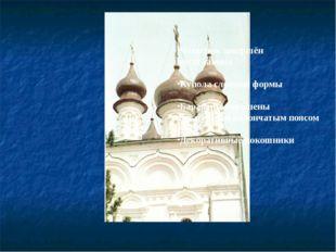 Четверик завершён пятиглавием Купола сложной формы Барабаны украшены аркатур