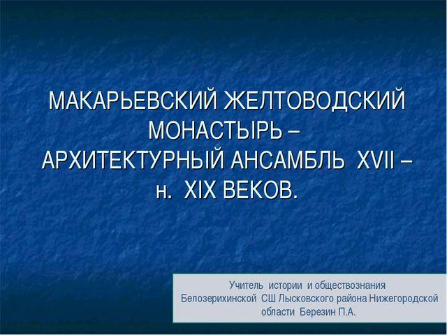 МАКАРЬЕВСКИЙ ЖЕЛТОВОДСКИЙ МОНАСТЫРЬ – АРХИТЕКТУРНЫЙ АНСАМБЛЬ XVII – н. XIX ВЕ...