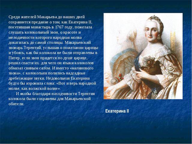 Екатерина II Среди жителей Макарьева до наших дней сохраняется предание о том...