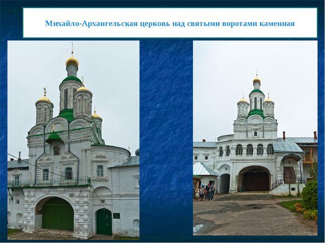 Михайло-Архангельская церковь над святыми воротами каменная