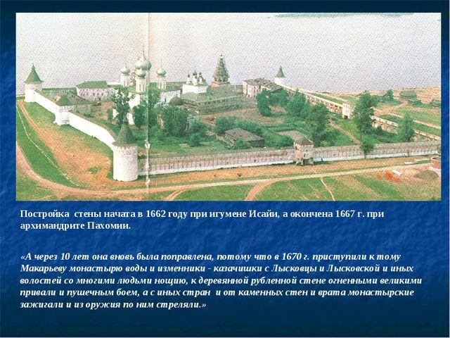 Постройка стены начата в 1662 году при игумене Исайи, а окончена 1667 г. при...