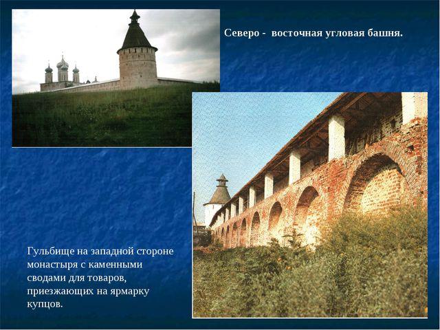 Северо - восточная угловая башня. Гульбище на западной стороне монастыря с ка...