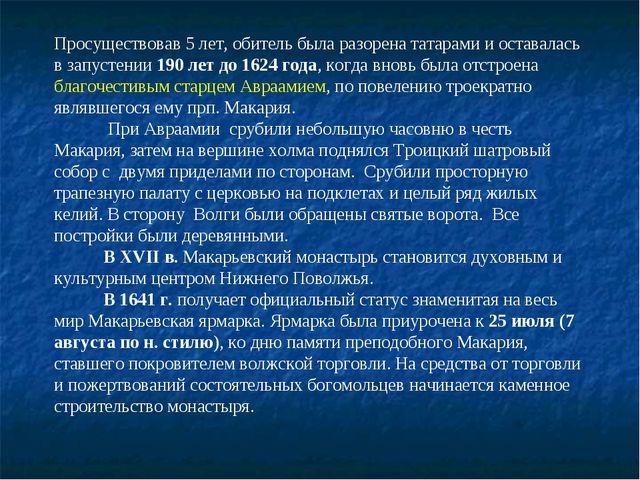 Просуществовав 5 лет, обитель была разорена татарами и оставалась в запустени...