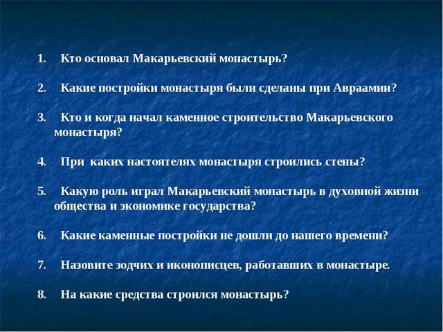 Кто основал Макарьевский монастырь? Какие постройки монастыря были сделаны п...