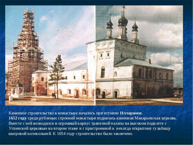 Каменное строительство в монастыре началось при игумене Илларионе. 1652 году...