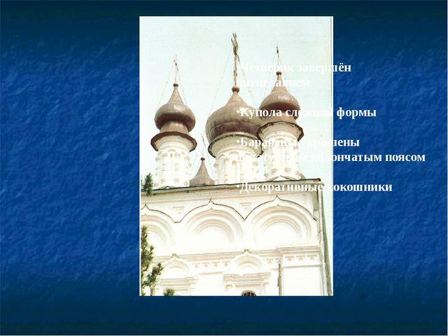 Четверик завершён пятиглавием Купола сложной формы Барабаны украшены аркатур...