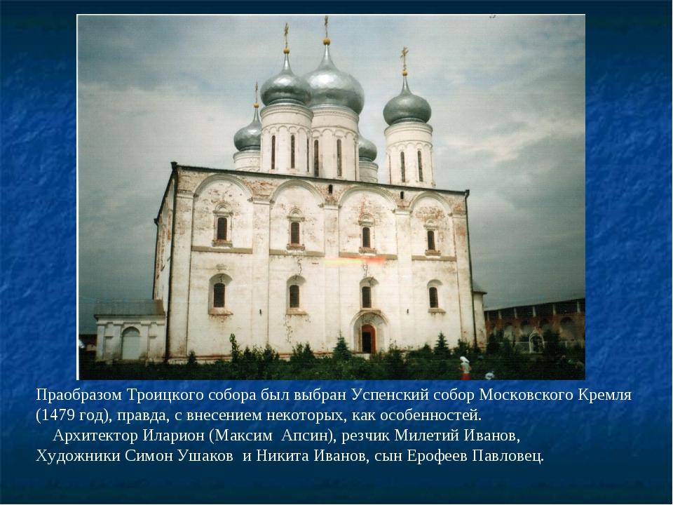 Праобразом Троицкого собора был выбран Успенский собор Московского Кремля (14...