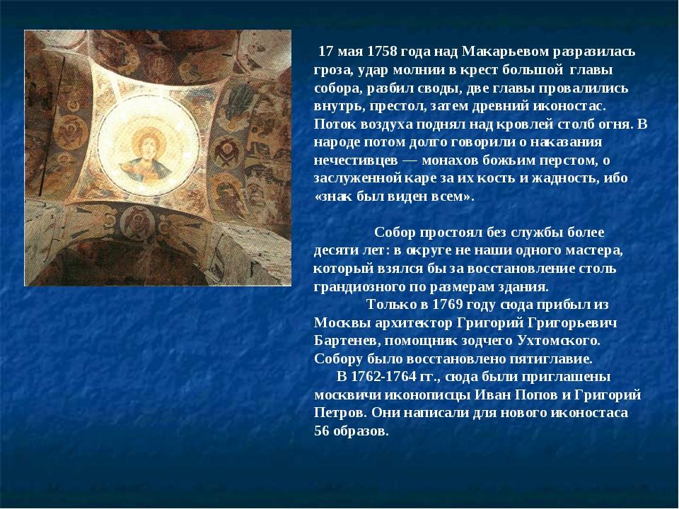 17 мая 1758 года над Макарьевом разразилась гроза, удар молнии в крест больш...