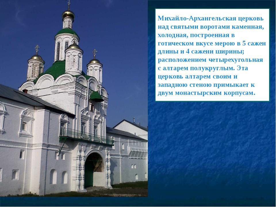 Михайло-Архангельская церковь над святыми воротами каменная, холодная, постро...