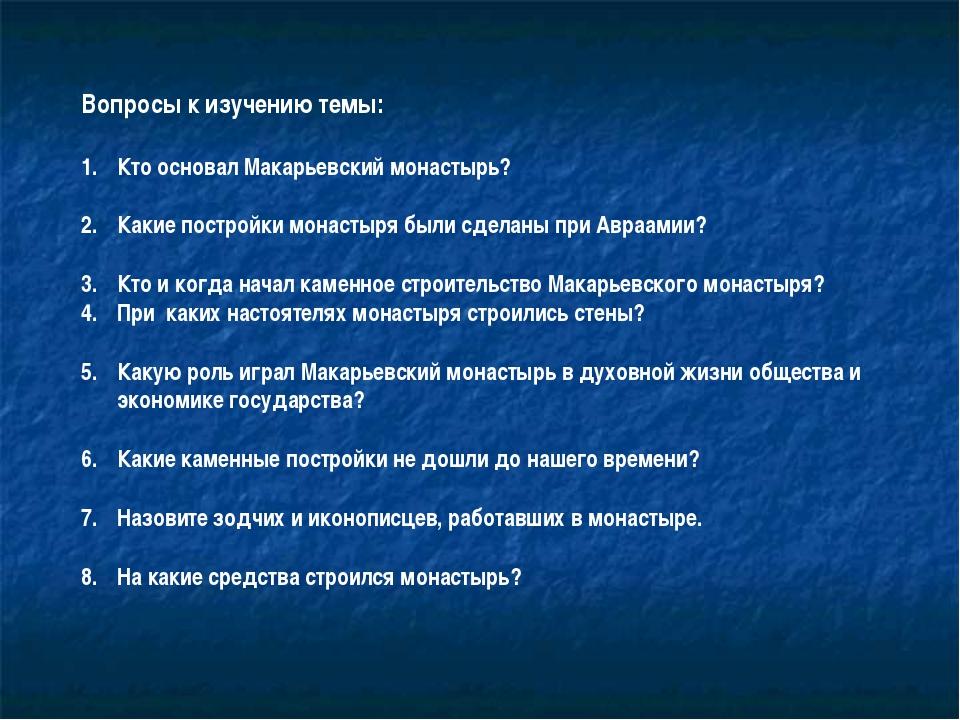 Вопросы к изучению темы: Кто основал Макарьевский монастырь? Какие постройки...
