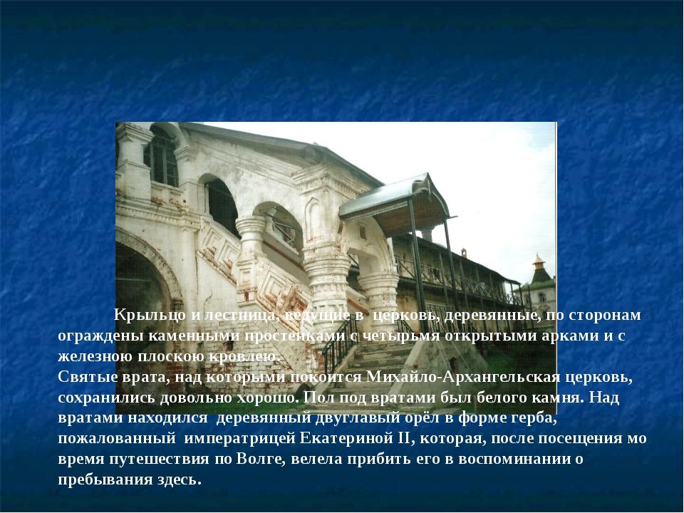 Крыльцо и лестница, ведущие в церковь, деревянные, по сторонам ограждены кам...