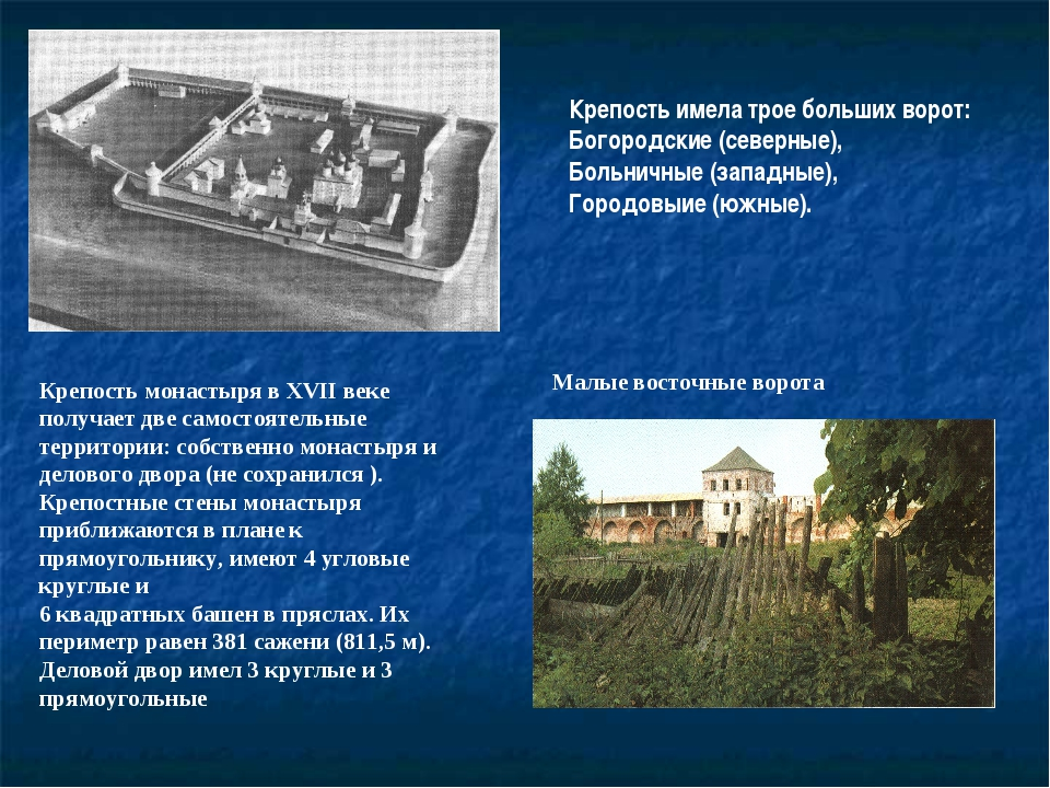 Крепость монастыря в ХVII веке получает две самостоятельные территории: собст...