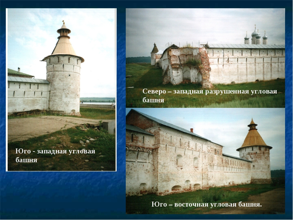 Юго - западная угловая башня Северо – западная разрушенная угловая башня Юго...