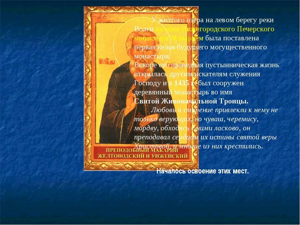 У желтого озера на левом берегу реки Волги иноком Нижегородского Печерского...