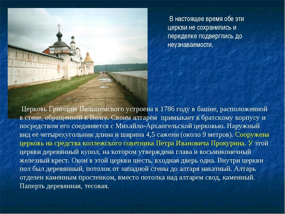 Церковь Григория Пельшемского устроена в 1786 году в башне, расположенной в...