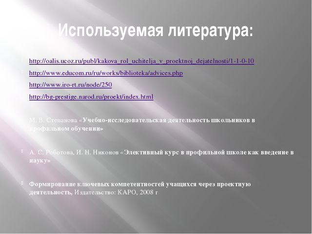 Используемая литература: http://oalis.ucoz.ru/publ/kakova_rol_uchitelja_v_pro...