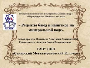 l Всероссийский научно-исследовательский конкурс «Мир продуктов: Минеральная