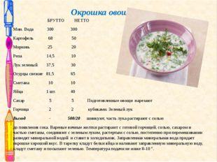 Окрошка овощная БРУТТО НЕТТО Мин. Вода 300 300 Картофель 68 50 Морковь 25 20