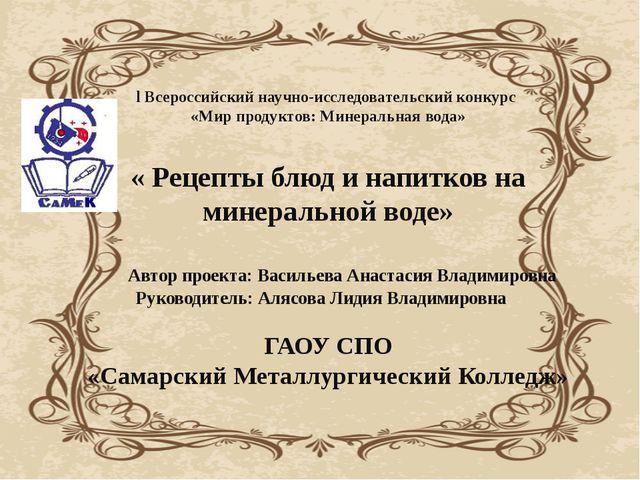 l Всероссийский научно-исследовательский конкурс «Мир продуктов: Минеральная...