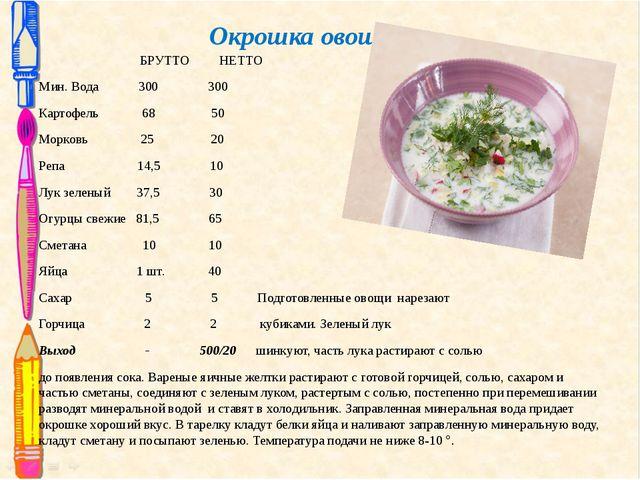 Окрошка овощная БРУТТО НЕТТО Мин. Вода 300 300 Картофель 68 50 Морковь 25 20...