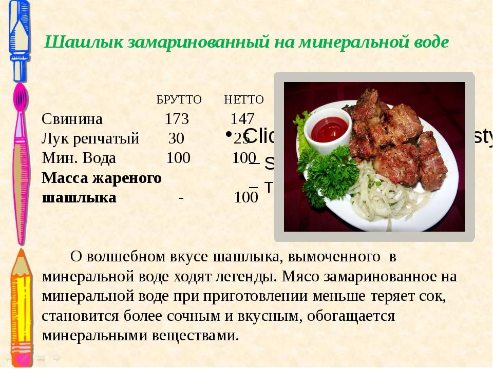 Рецепты шашлыков из свинины с минеральной водой