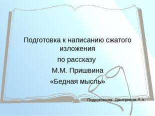 Подготовка к написанию сжатого изложения по рассказу М.М. Пришвина «Бедная м