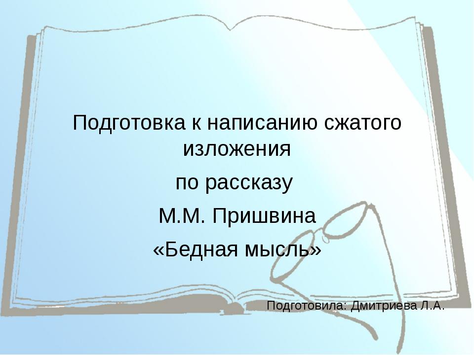 Подготовка к написанию сжатого изложения по рассказу М.М. Пришвина «Бедная м...