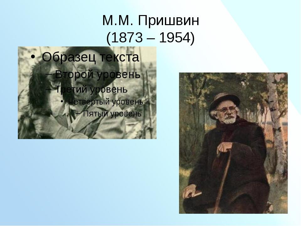 М.М. Пришвин (1873 – 1954)