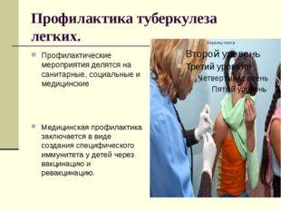 Профилактика туберкулеза легких. Профилактические мероприятия делятся на сани
