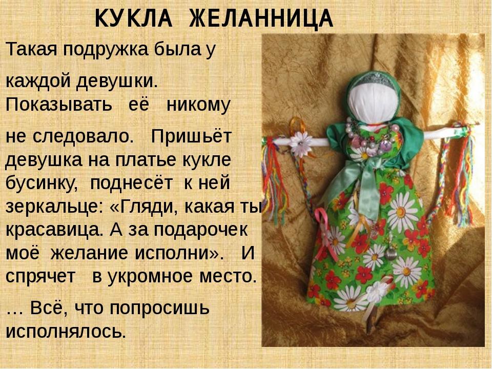 Куклы желанница своими руками мастер класс 7