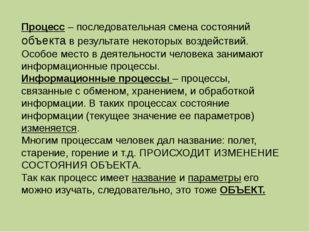 Характеристики объекта (самостоятельная работа) Домашнее задание. Учебник. 6.