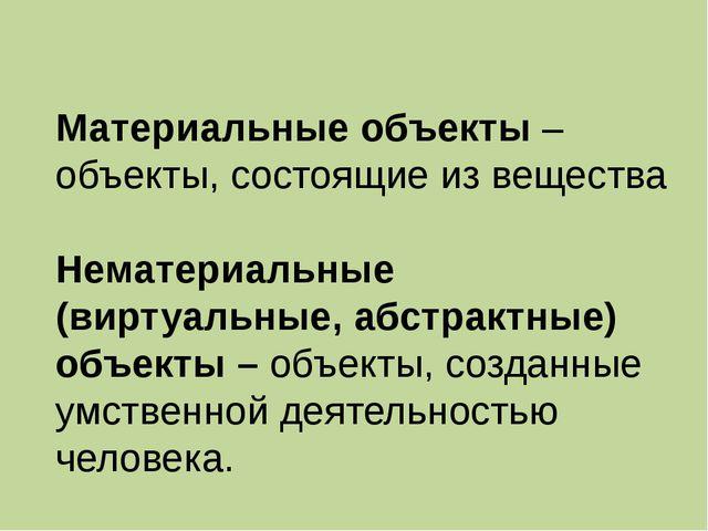 Материальные объекты – объекты, состоящие из вещества Нематериальные (виртуал...