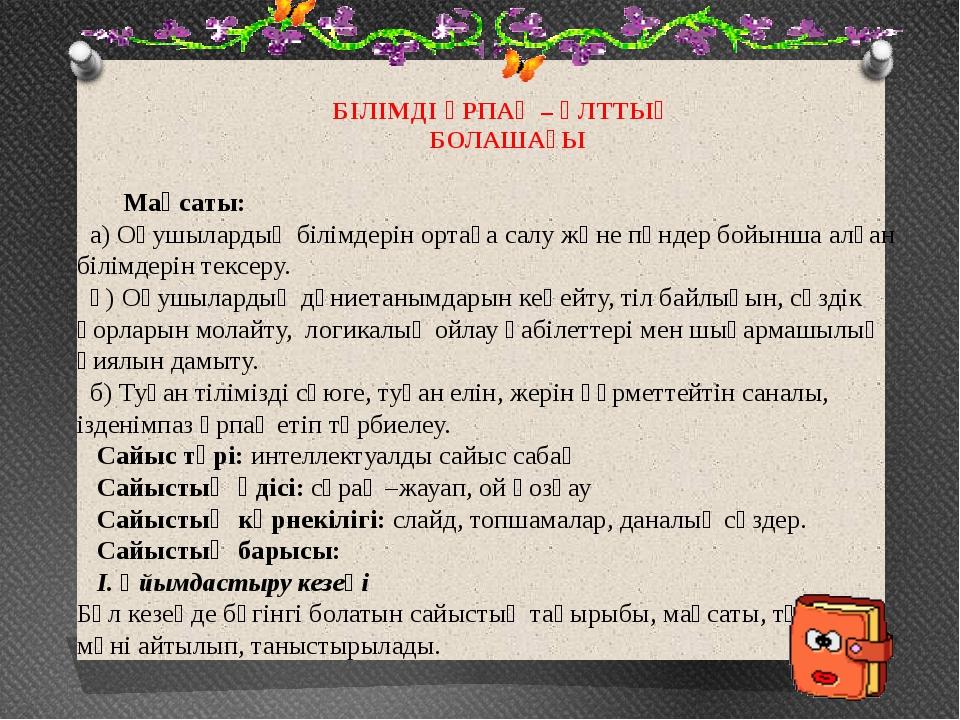 1)- Сәкен - Бейімбет - Ілияс 2)30 тамыз 2) Қазақстан Республикасының Конститу...