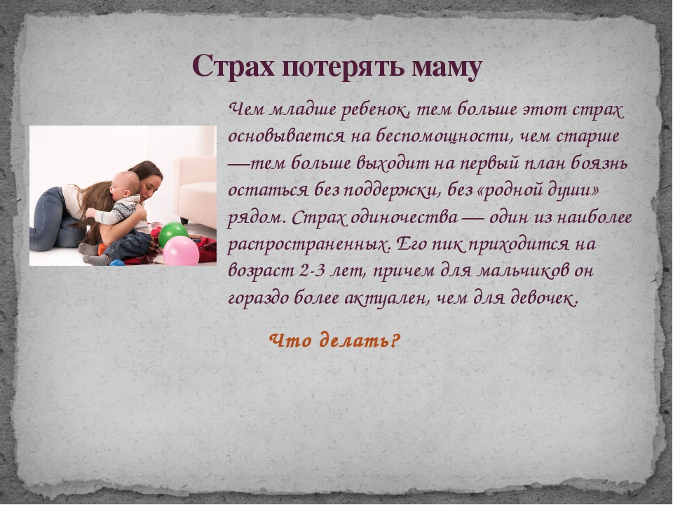 Страх потерять маму Чем младше ребенок, тем больше этот страх основывается н...