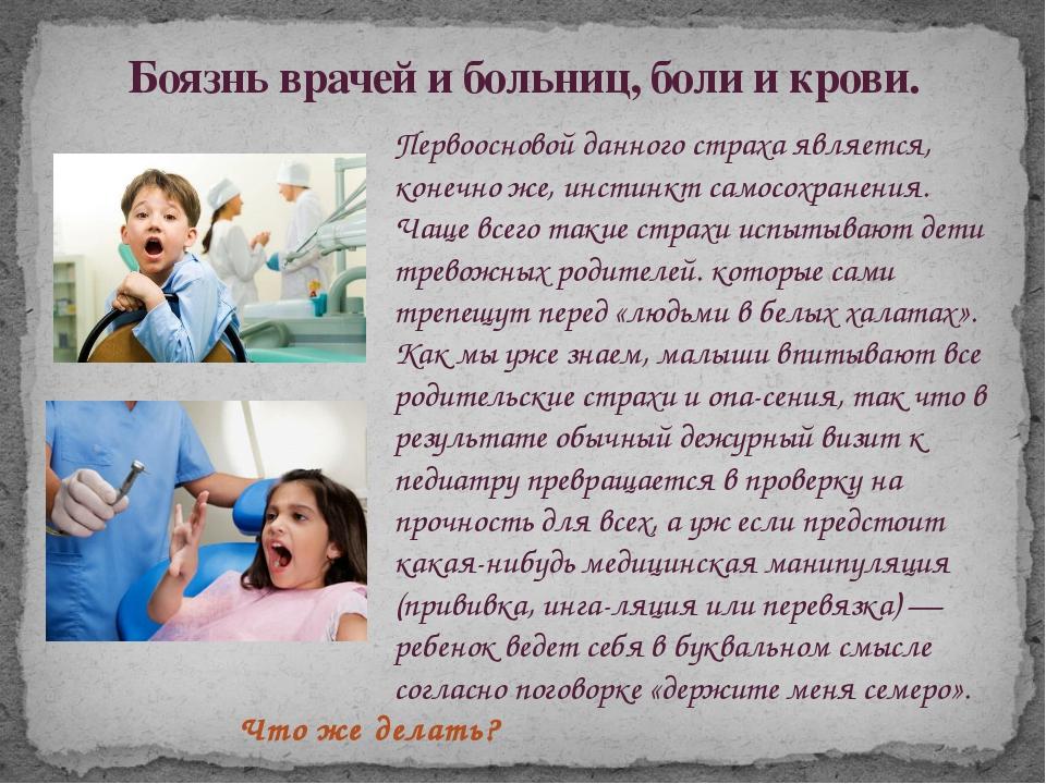 Боязнь врачей и больниц, боли и крови. Первоосновой данного страха является,...