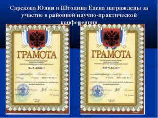Сарскова Юлия и Штодина Елена награждены за участие в районной научно-практич