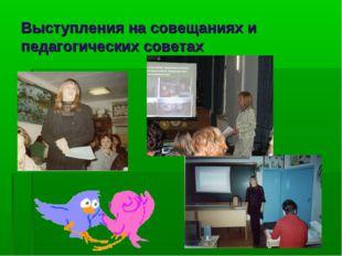Выступления на совещаниях и педагогических советах