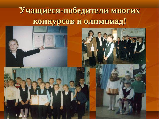 Учащиеся-победители многих конкурсов и олимпиад!