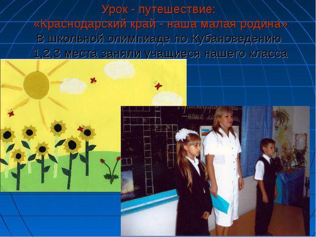 Урок - путешествие: «Краснодарский край - наша малая родина» В школьной олимп...