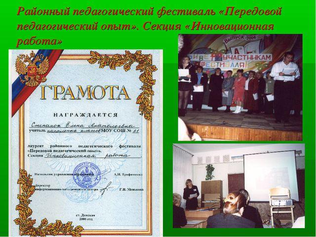 Районный педагогический фестиваль «Передовой педагогический опыт». Секция «Ин...