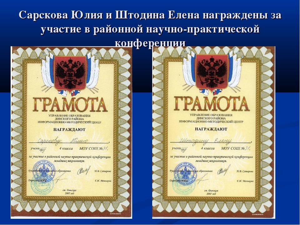 Сарскова Юлия и Штодина Елена награждены за участие в районной научно-практич...