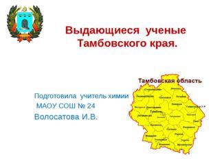 Выдающиеся ученые Тамбовского края. Подготовила учитель химии МАОУ СОШ № 24 В