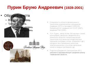 Пурин Бруно Андреевич (1928-2001) Специалист в области физикохимии и технолог
