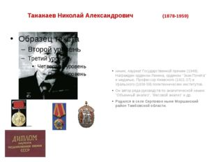 Тананаев Николай Александрович (1878-1959) химик, лауреат Государственной пре