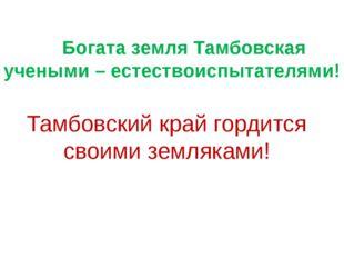 Тамбовский край гордится своими земляками! Богата земля Тамбовская учеными –