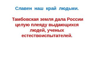 Славен наш край людьми. Тамбовская земля дала России целую плеяду выдающихся