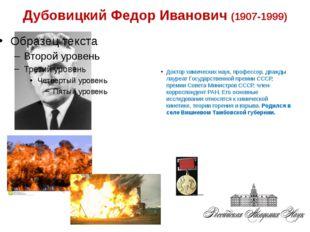 Дубовицкий Федор Иванович (1907-1999) Доктор химических наук, профессор, дваж