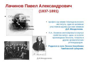 Лачинов Павел Александрович (1837-1891) Д.И.Менделеев. профессор химии Землед